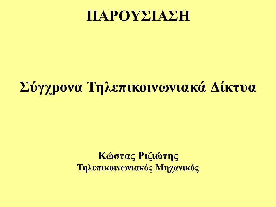 ATZENTA 1.Δημόσια Δίκτυα (Τηλεφωνίας / Δεδομένων) 2.