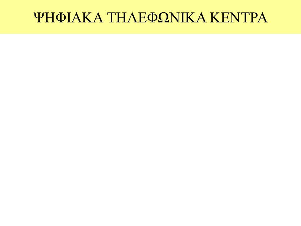 ΨΗΦΙΑΚΑ ΤΗΛΕΦΩΝΙΚΑ ΚΕΝΤΡΑ