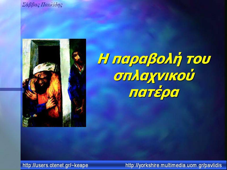 Η παραβολή του σπλαχνικού πατέρα Σάββας Παυλίδης