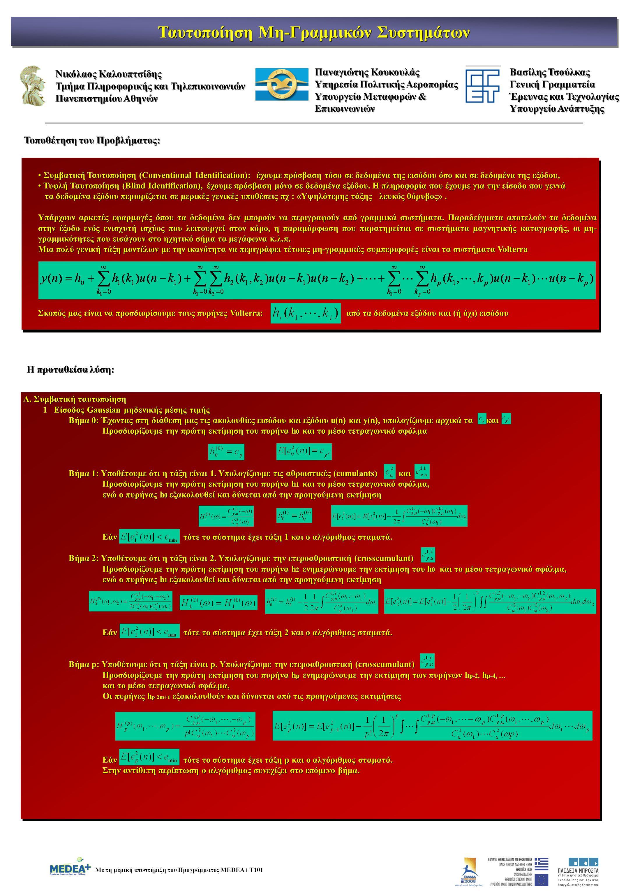 Με τη μερική υποστήριξη του Προγράμματος MEDEA+ T101 Α.