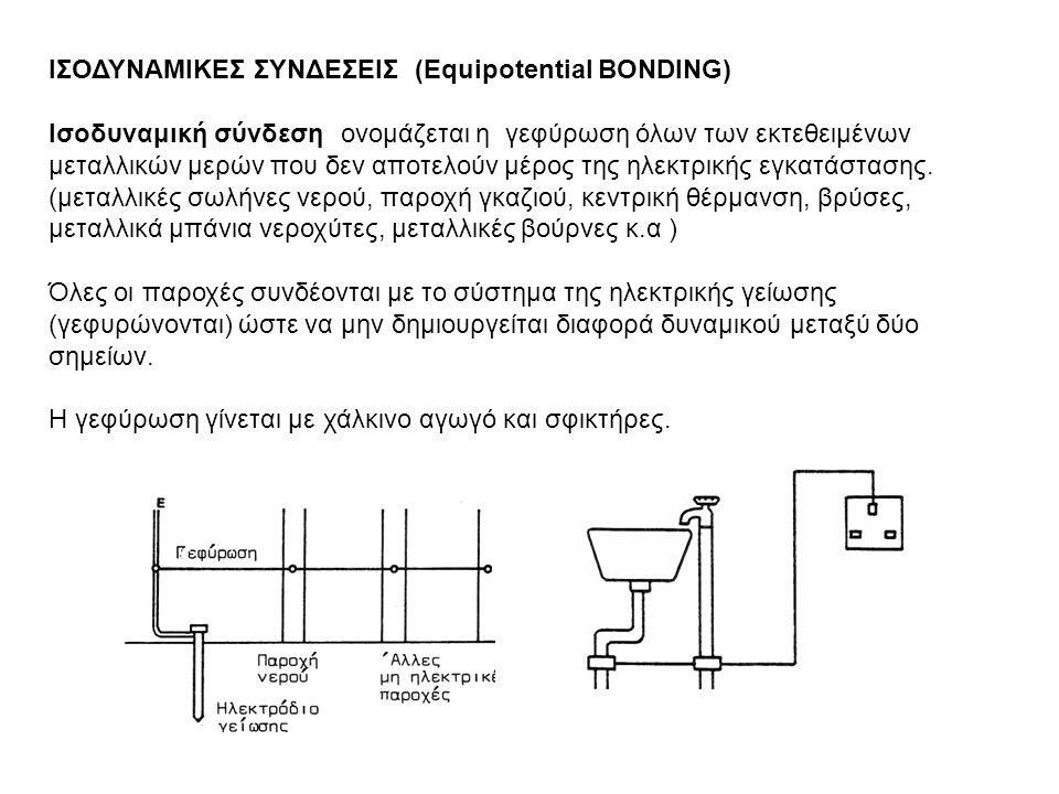 ΙΣΟΔΥΝΑΜΙΚΕΣ ΣΥΝΔΕΣΕΙΣ (Equipotential BONDING) Ισοδυναμική σύνδεση ονομάζεται η γεφύρωση όλων των εκτεθειμένων μεταλλικών μερών που δεν αποτελούν μέρο