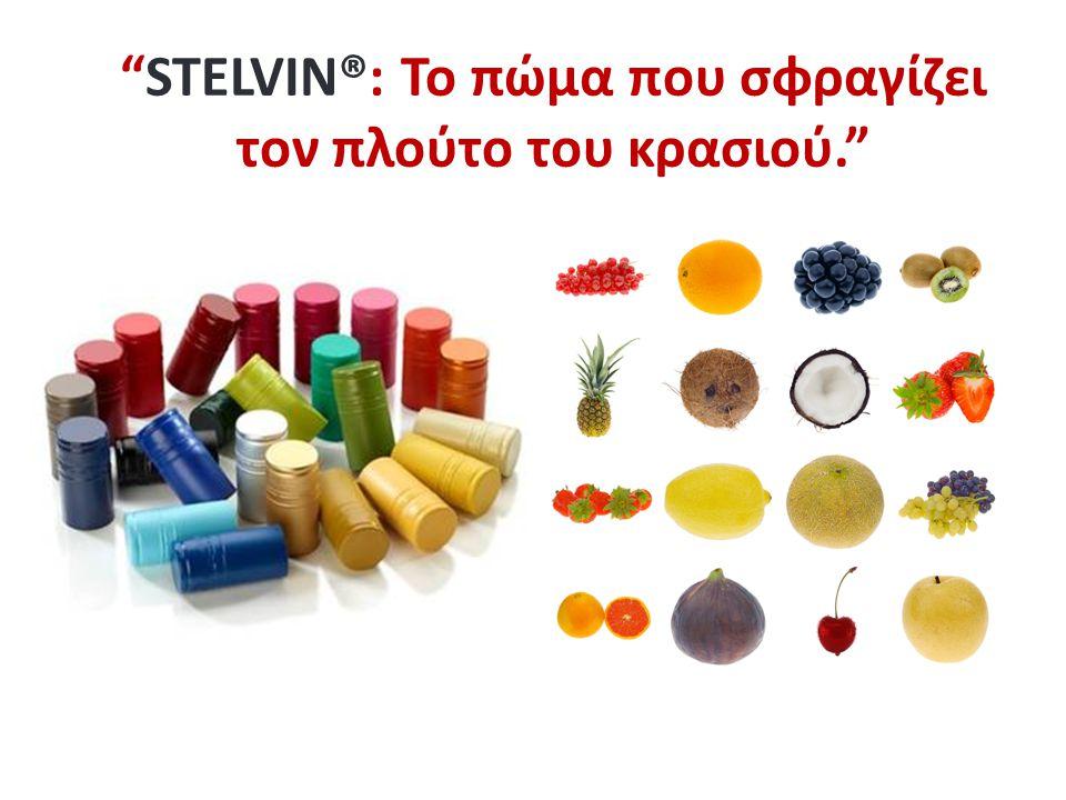 """STELVIN®: Το πώμα που σφραγίζει τον πλούτο του κρασιού."""