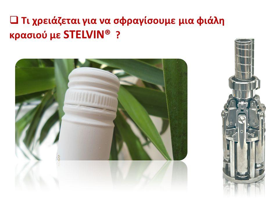  Τι χρειάζεται για να σφραγίσουμε μια φιάλη κρασιού με STELVIN® ?