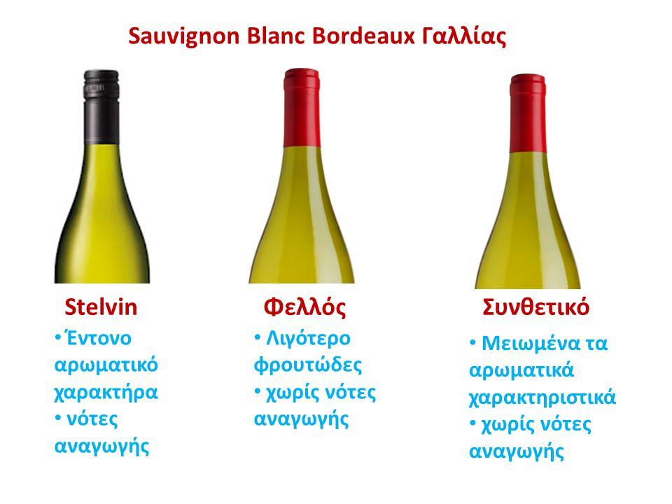 Sauvignon Blanc Bordeaux Γαλλίας Stelvin Φελλός Συνθετικό Έντονο αρωματικό χαρακτήρα νότες αναγωγής Λιγότερο φρουτώδες χωρίς νότες αναγωγής Μειωμένα τ