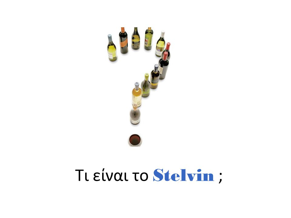 Τι είναι το Stelvin ;
