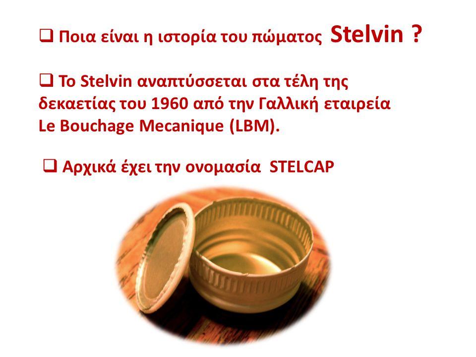  Ποια είναι η ιστορία του πώματος Stelvin ?  Το Stelvin αναπτύσσεται στα τέλη της δεκαετίας του 1960 από την Γαλλική εταιρεία Le Bouchage Mecanique