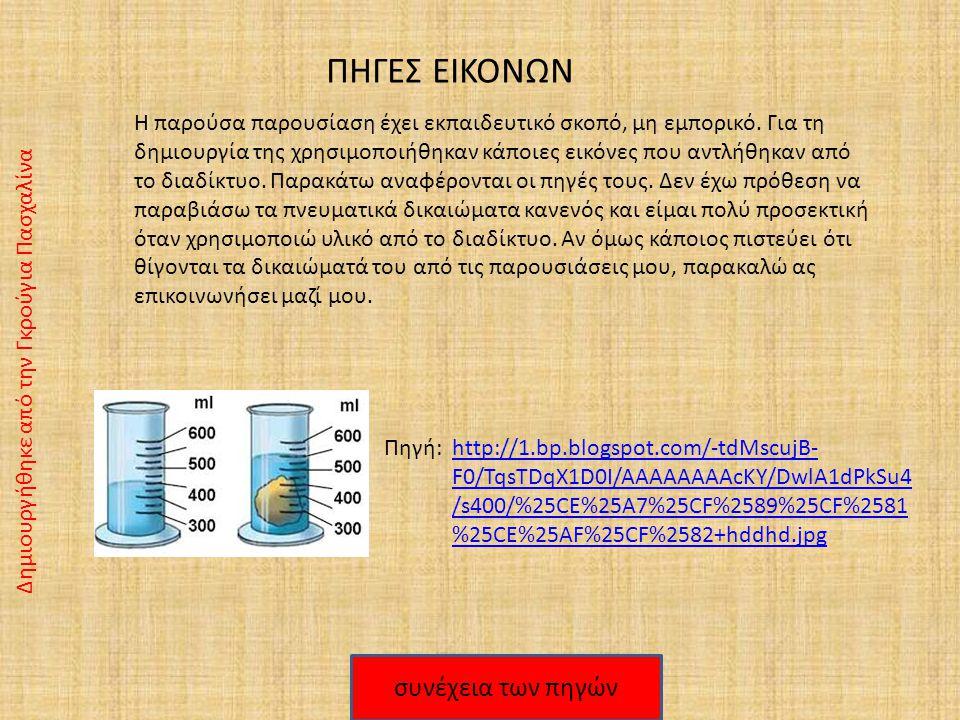 http://users.sch.gr/kassetas/yPhysicsBGymn1_ files/image009.gif Πηγή: http://www.tallos.gr/products/15113.jpgΠηγή: http://s3.praktiker.gr/myPraktiker.Images/Prod ucts/15771/gallery/20188/15771_1_L.jpg Πηγή: συνέχεια των πηγών Δημιουργήθηκε από την Γκρούγια Πασχαλίνα