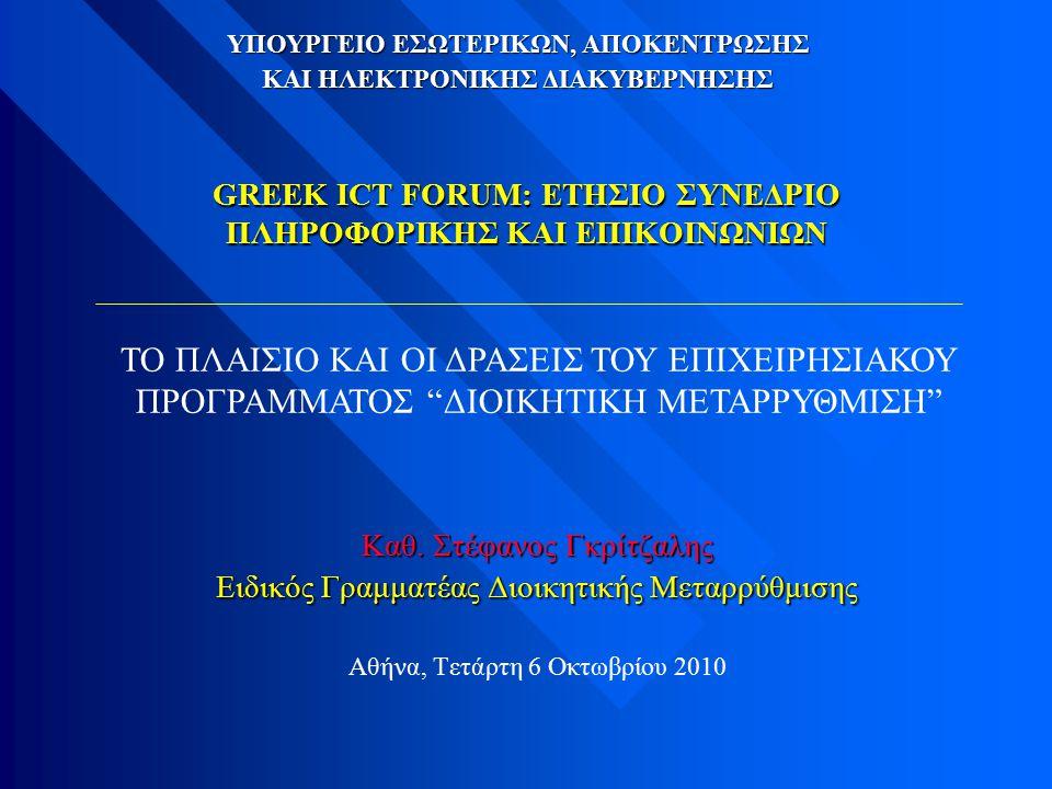 GREEK ICT FORUM: ΕΤΗΣΙΟ ΣΥΝΕΔΡΙΟ ΠΛΗΡΟΦΟΡΙΚΗΣ ΚΑΙ ΕΠΙΚΟΙΝΩΝΙΩΝ Καθ. Στέφανος Γκρίτζαλης Ειδικός Γραμματέας Διοικητικής Μεταρρύθμισης Αθήνα, Τετάρτη 6