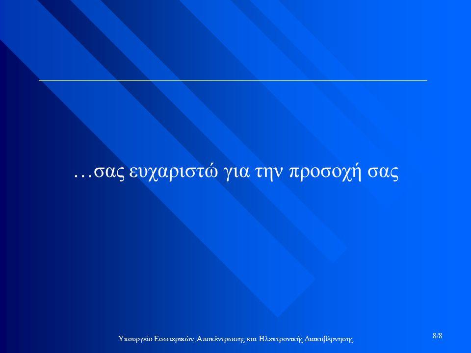 …σας ευχαριστώ για την προσοχή σας Υπουργείο Εσωτερικών, Αποκέντρωσης και Ηλεκτρονικής Διακυβέρνησης 8/8