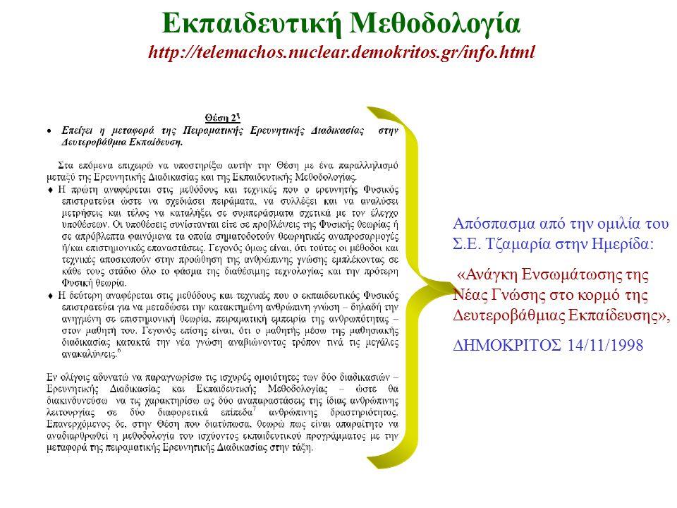 Εκπαιδευτική Μεθοδολογία http://telemachos.nuclear.demokritos.gr/info.html Απόσπασμα από την ομιλία του Σ.Ε.