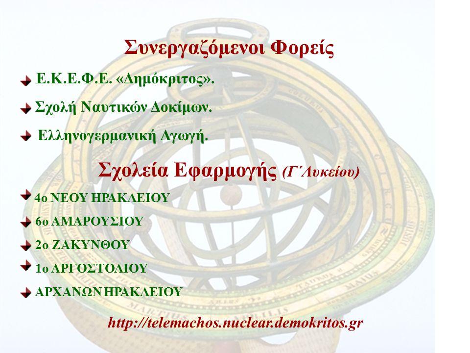 http://telemachos.nuclear.demokritos.gr Συνεργαζόμενοι Φορείς Ε.Κ.Ε.Φ.Ε.