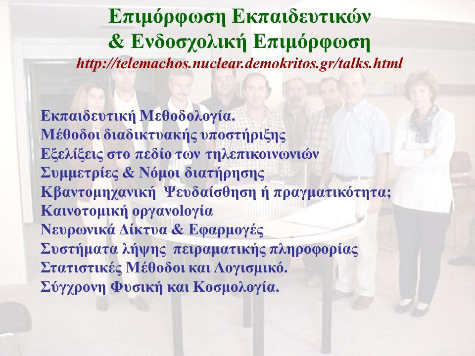 Επιμόρφωση Εκπαιδευτικών & Ενδοσχολική Επιμόρφωση http://telemachos.nuclear.demokritos.gr/talks.html Εκπαιδευτική Μεθοδολογία.