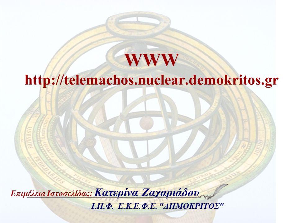 WWW WWW http://telemachos.nuclear.demokritos.gr Επιμέλεια Ιστοσελίδας: Κατερίνα Ζαχαριάδου Ι.Π.Φ.