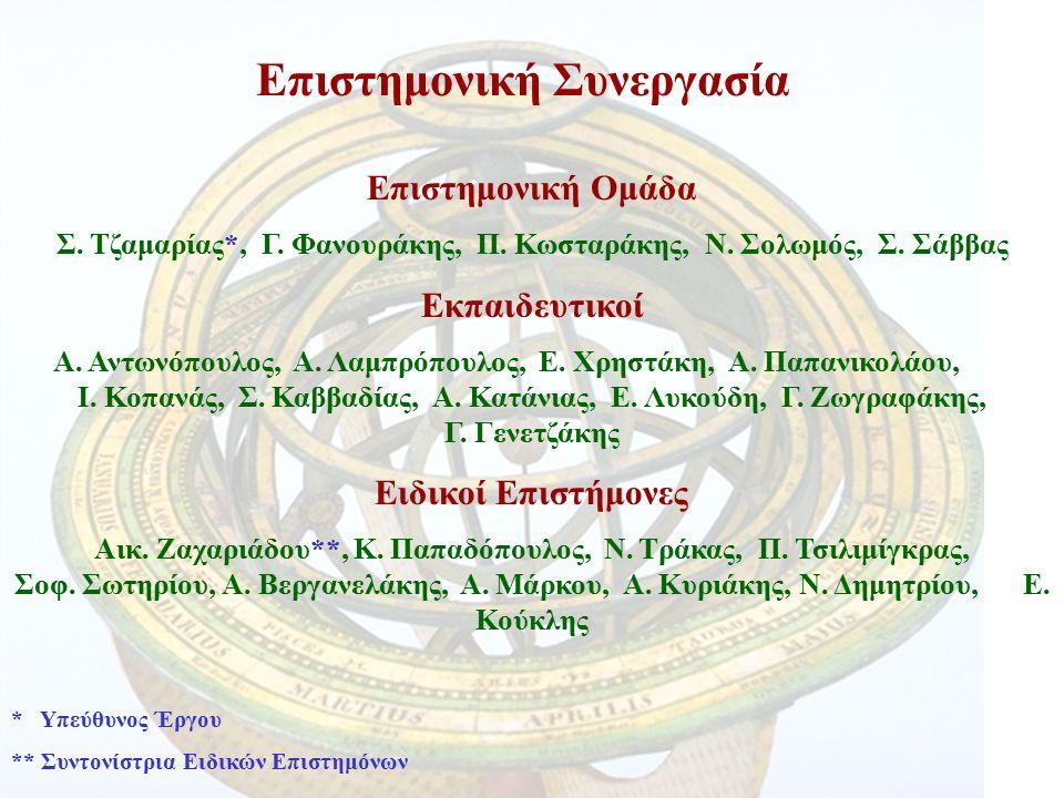Επιστημονική Συνεργασία Επιστημονική Ομάδα Σ. Τζαμαρίας*, Γ.