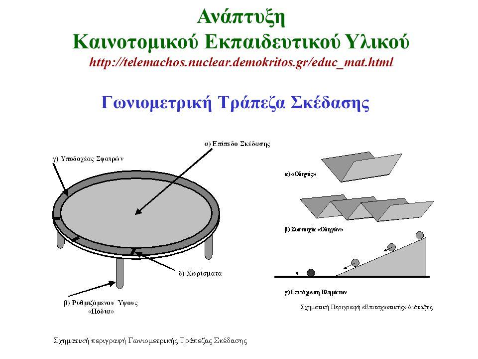 Ανάπτυξη Καινοτομικού Εκπαιδευτικού Υλικού http://telemachos.nuclear.demokritos.gr/educ_mat.html Γωνιομετρική Τράπεζα Σκέδασης