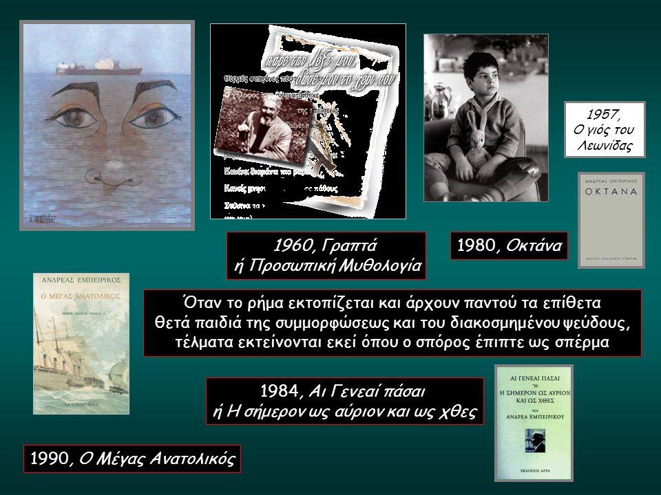 1960, Γραπτά ή Προσωπική Μυθολογία 1980, Οκτάνα 1984, Aι Γενεαί πάσαι ή Η σήμερον ως αύριον και ως χθες 1990, Ο Μέγας Ανατολικός 1957, Ο γιός του Λεων