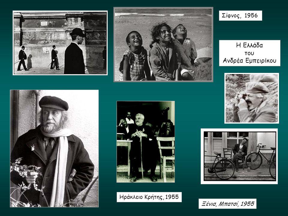 Ξένια, Μπατσί, 1955 Η Ελλάδα του Ανδρέα Εμπειρίκου Ηράκλειο Κρήτης, 1955 Σίφνος, 1956