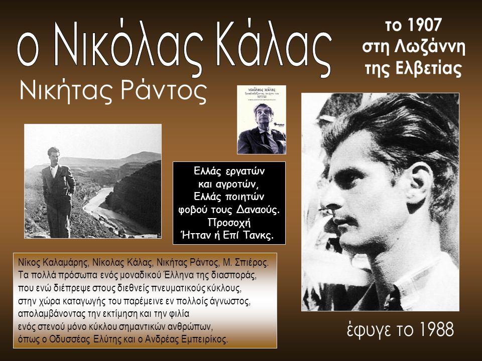Νίκος Καλαμάρης, Νίκολας Κάλας, Νικήτας Ράντος, Μ. Σπιέρος. Τα πολλά πρόσωπα ενός μοναδικού Έλληνα της διασποράς, που ενώ διέπρεψε στους διεθνείς πνευ