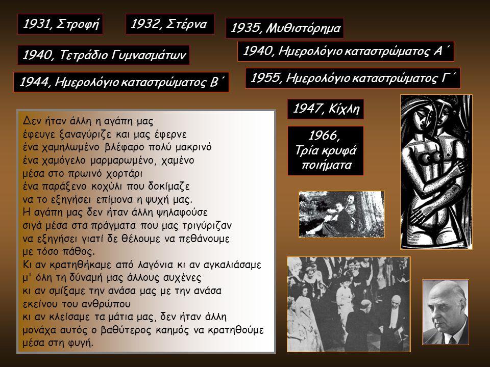 1931, Στροφή 1935, Μυθιστόρημα 1940, Τετράδιο Γυμνασμάτων 1940, Ημερολόγιο καταστρώματος Α΄ 1944, Ημερολόγιο καταστρώματος Β΄ 1955, Ημερολόγιο καταστρ