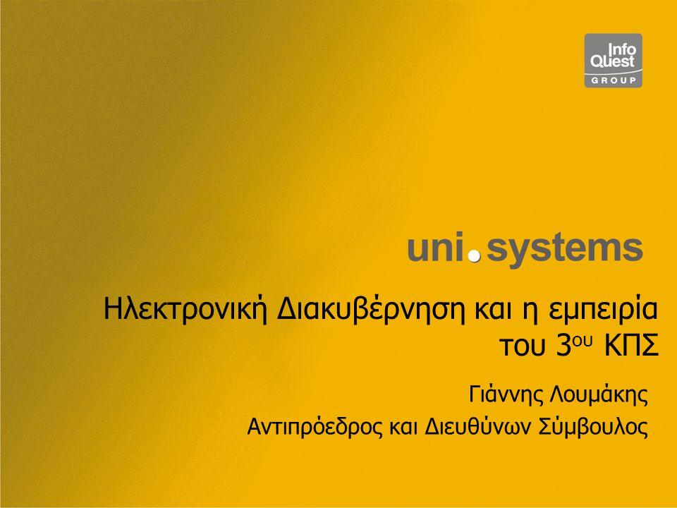 Ηλεκτρονική Διακυβέρνηση και η εμπειρία του 3 ου ΚΠΣ Γιάννης Λουμάκης Αντιπρόεδρος και Διευθύνων Σύμβουλος