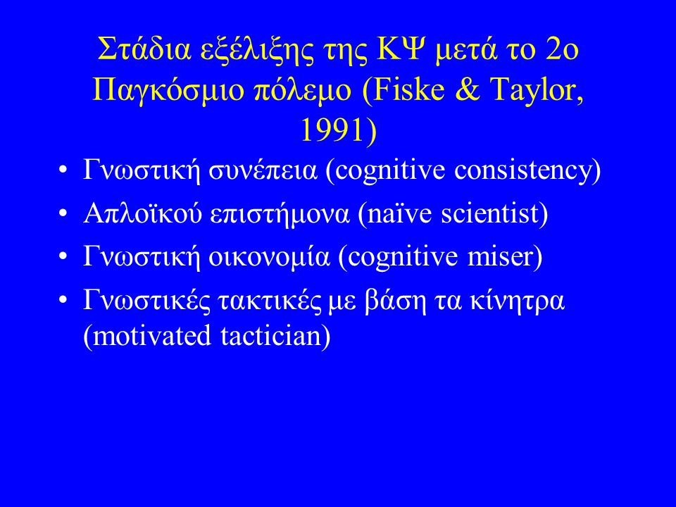 ΗΠΑ (αρχές 20 ο αιώνα) & σύγχρονοι επιστήμονες της ΚΨ Πείραμα του Triplett (1898) McDougall: An Introduction to Social Psychology, (1908), The group mind (1920) Herbert Mead: L'esprit, le soi, la société (1934) Floyd Allport, Social Psychology(1924) M.