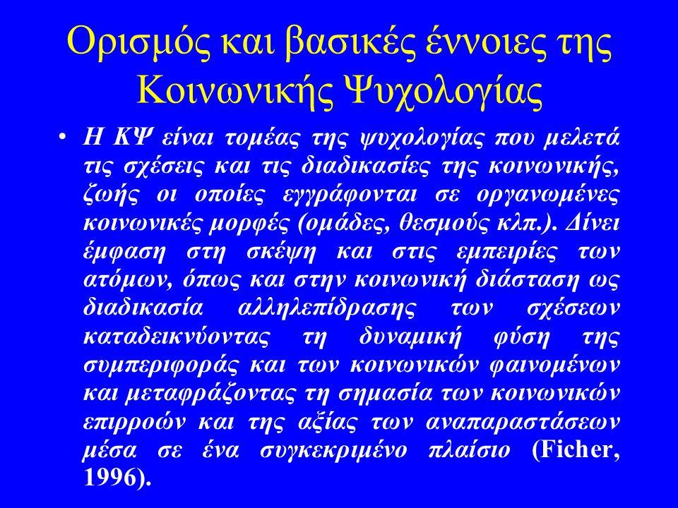 KOIΝΩΝΙΚΗ ΨΥΧΟΛΟΓΙΑ Μάθημα 1 Γκέκα Μαρία Πανεπιστήμιο Κρήτης mgeka1@yahoo.com mgeka1@yahoo.com