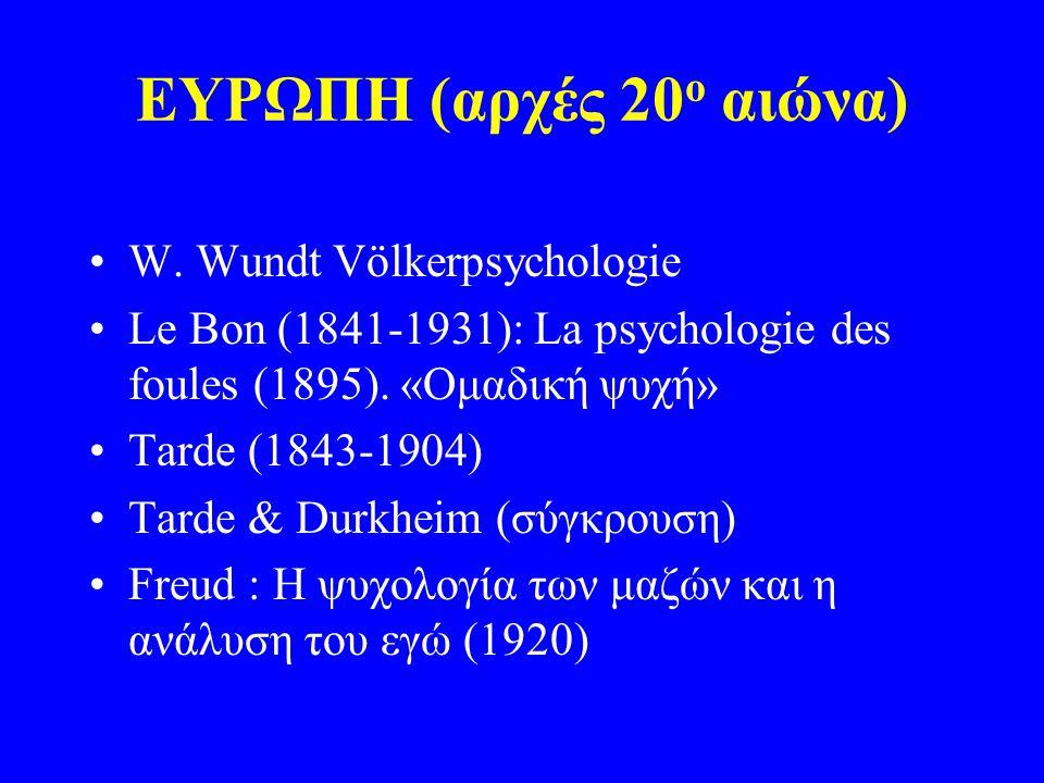 ΙΣΤΟΡΙΑ ΤΗΣ ΚΟΙΝΩΝΙΚΗΣ ΨΥΧΟΛΟΓΙΑΣ Σχέση ατόμου κοινωνίας, ατόμου και θεσμών Πλάτωνας, Αριστοτέλης, Hobbes, Montesquieu, Voltaire, Rousseau