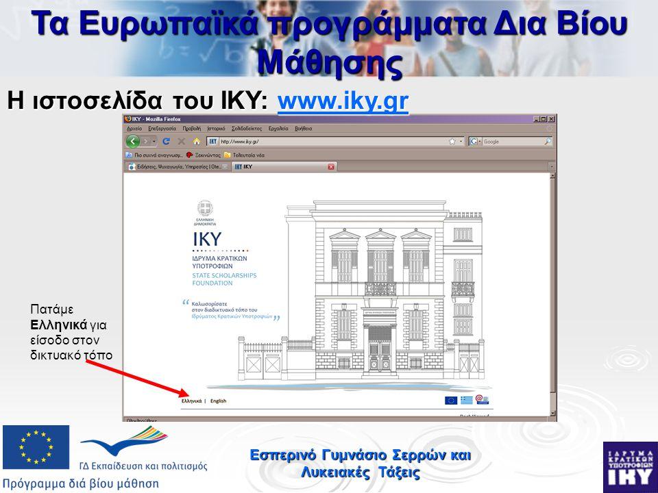 Εσπερινό Γυμνάσιο Σερρών και Λυκειακές Τάξεις Πατάμε Ελληνικά για είσοδο στον δικτυακό τόπο Τα Ευρωπαϊκά προγράμματα Δια Βίου Μάθησης Η ιστοσελίδα του ΙΚΥ: www.iky.gr www.iky.gr