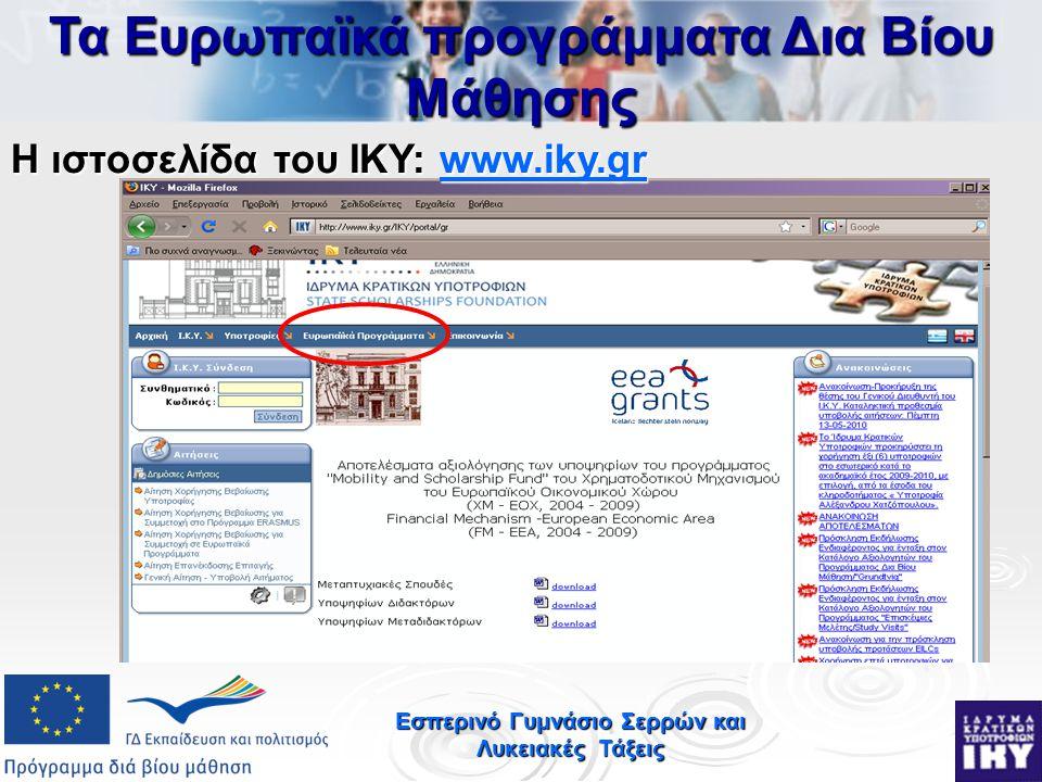 Εσπερινό Γυμνάσιο Σερρών και Λυκειακές Τάξεις Τα Ευρωπαϊκά προγράμματα Δια Βίου Μάθησης Η ιστοσελίδα του ΙΚΥ: www.iky.gr www.iky.gr