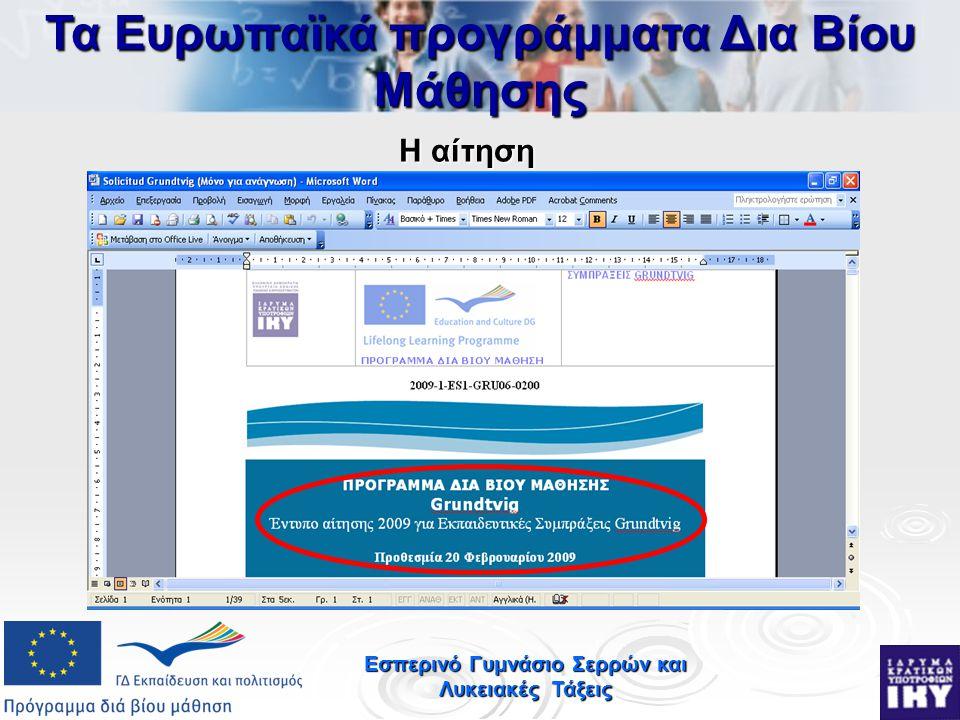 Εσπερινό Γυμνάσιο Σερρών και Λυκειακές Τάξεις Η αίτηση Τα Ευρωπαϊκά προγράμματα Δια Βίου Μάθησης