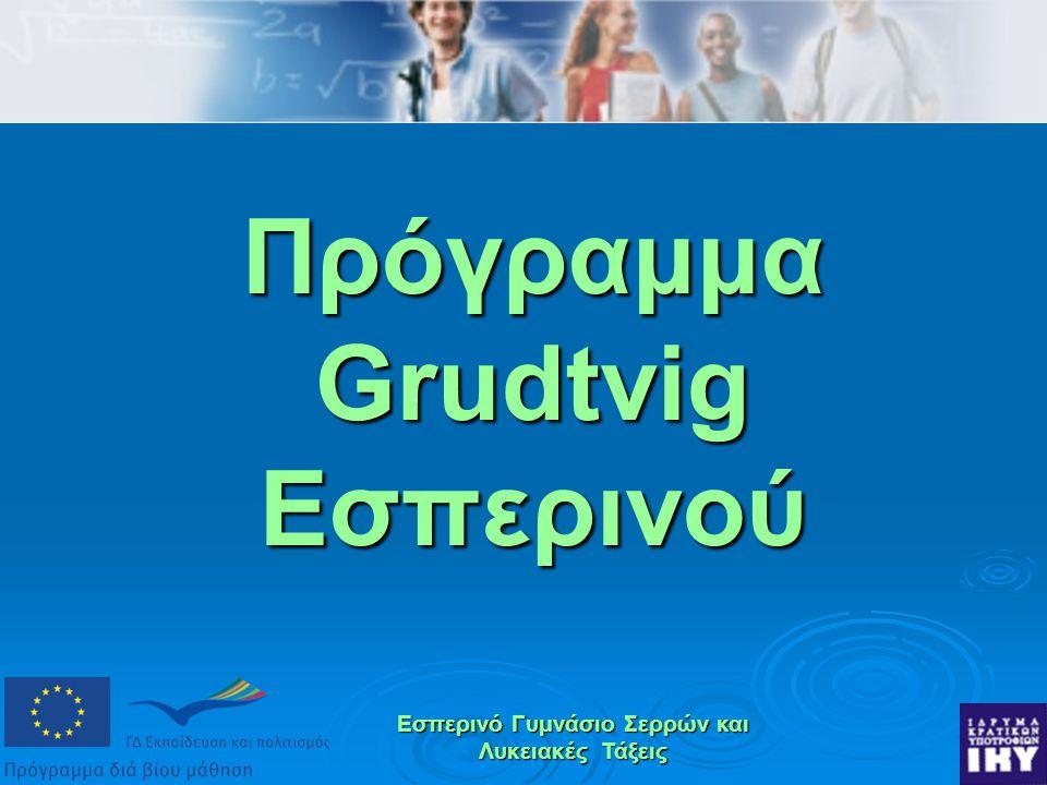 Εσπερινό Γυμνάσιο Σερρών και Λυκειακές Τάξεις Πρόγραμμα Grudtvig Εσπερινού