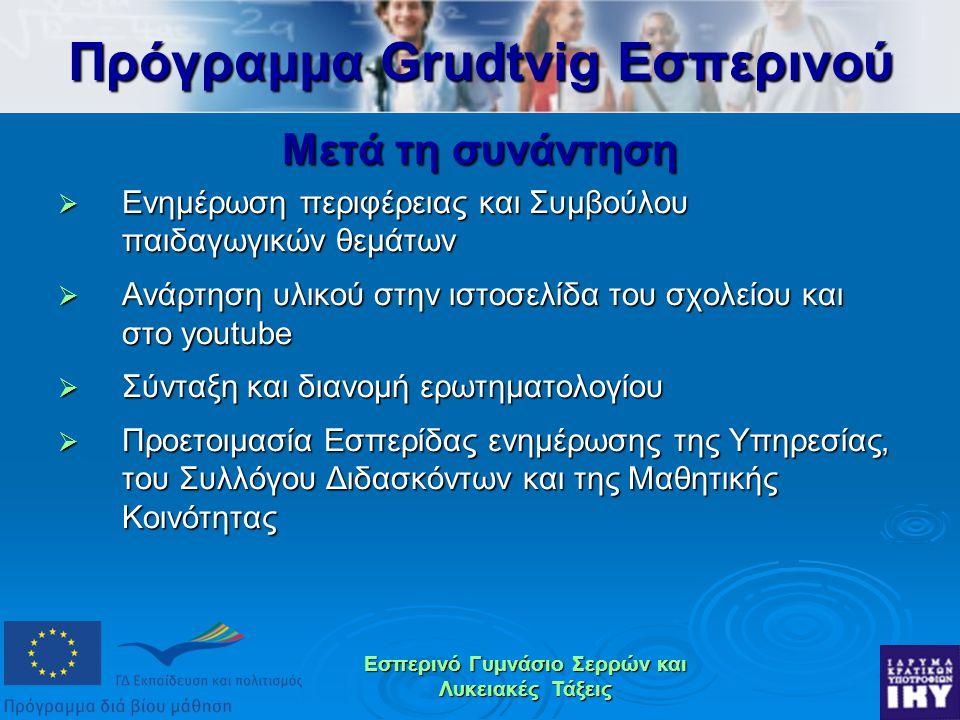 Εσπερινό Γυμνάσιο Σερρών και Λυκειακές Τάξεις Μετά τη συνάντηση  Ενημέρωση περιφέρειας και Συμβούλου παιδαγωγικών θεμάτων  Ανάρτηση υλικού στην ιστοσελίδα του σχολείου και στο youtube  Σύνταξη και διανομή ερωτηματολογίου  Προετοιμασία Εσπερίδας ενημέρωσης της Υπηρεσίας, του Συλλόγου Διδασκόντων και της Μαθητικής Κοινότητας Πρόγραμμα Grudtvig Εσπερινού