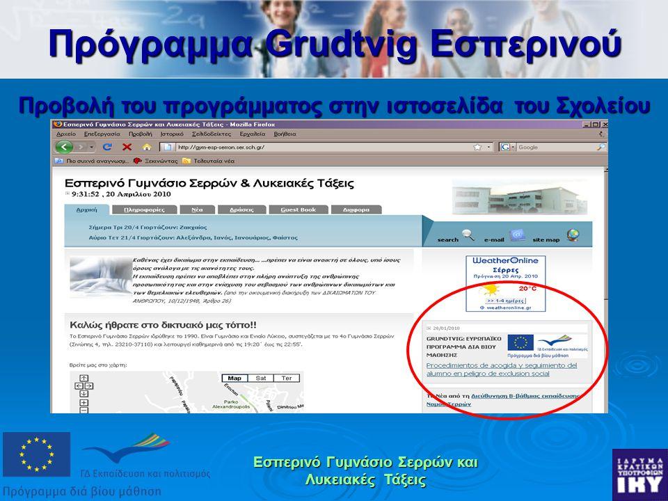 Εσπερινό Γυμνάσιο Σερρών και Λυκειακές Τάξεις Πρόγραμμα Grudtvig Εσπερινού Προβολή του προγράμματος στην ιστοσελίδα του Σχολείου