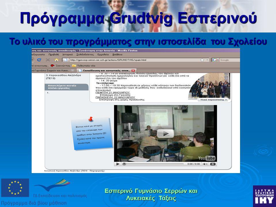 Εσπερινό Γυμνάσιο Σερρών και Λυκειακές Τάξεις Πρόγραμμα Grudtvig Εσπερινού Το υλικό του προγράμματος στην ιστοσελίδα του Σχολείου