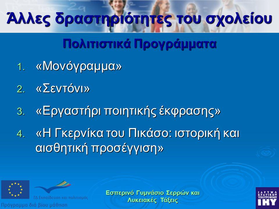 Εσπερινό Γυμνάσιο Σερρών και Λυκειακές Τάξεις Πολιτιστικά Προγράμματα 1.