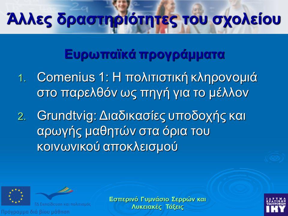 Εσπερινό Γυμνάσιο Σερρών και Λυκειακές Τάξεις Ευρωπαϊκά προγράμματα 1.