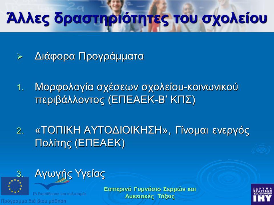Εσπερινό Γυμνάσιο Σερρών και Λυκειακές Τάξεις  Διάφορα Προγράμματα 1.