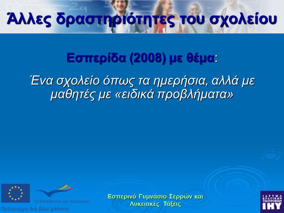 Εσπερινό Γυμνάσιο Σερρών και Λυκειακές Τάξεις Εσπερίδα (2008) με θέμα: Ένα σχολείο όπως τα ημερήσια, αλλά με μαθητές με «ειδικά προβλήματα» Άλλες δραστηριότητες του σχολείου