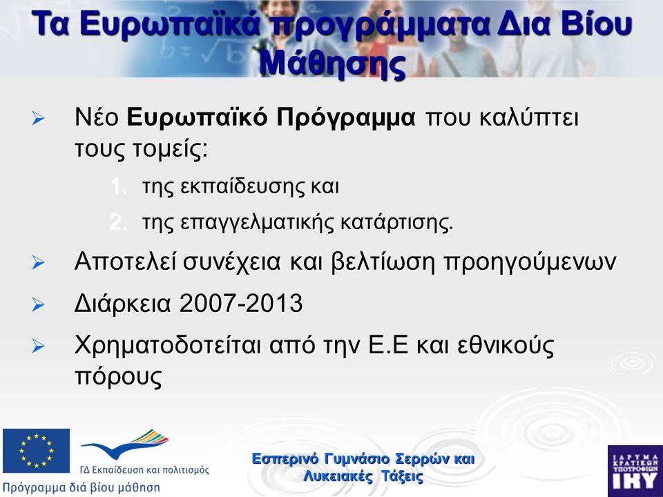 Εσπερινό Γυμνάσιο Σερρών και Λυκειακές Τάξεις  Νέο Ευρωπαϊκό Πρόγραµµα που καλύπτει τους τοµείς: 1.της εκπαίδευσης και 2.της επαγγελµατικής κατάρτισης.