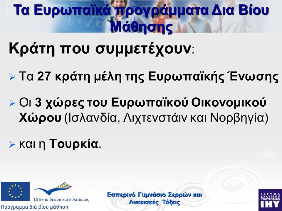 Εσπερινό Γυμνάσιο Σερρών και Λυκειακές Τάξεις Κράτη που συμμετέχουν :  Τα 27 κράτη µέλη της Ευρωπαϊκής Ένωσης  Οι 3 χώρες του Ευρωπαϊκού Οικονομικού Χώρου (Ισλανδία, Λιχτενστάιν και Νορβηγία)  και η Τουρκία.