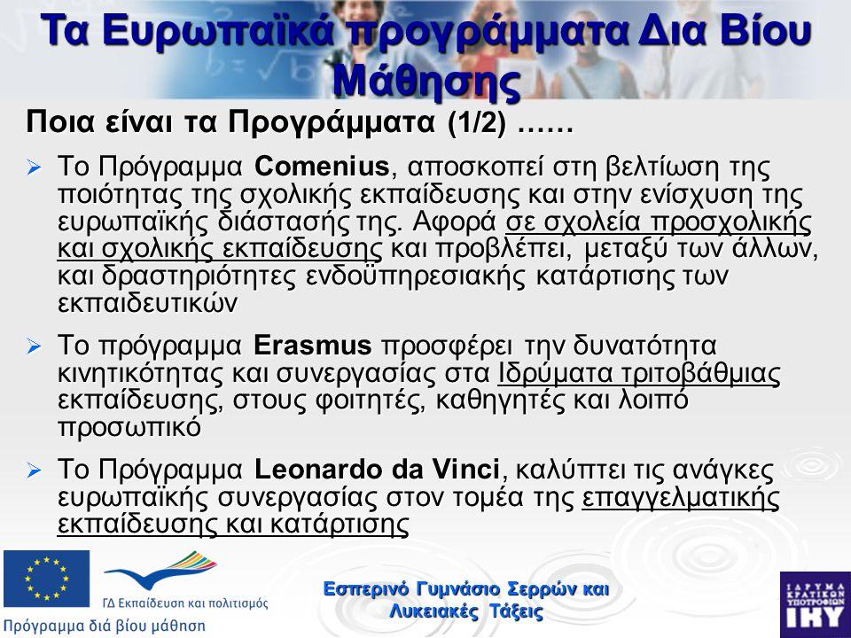 Εσπερινό Γυμνάσιο Σερρών και Λυκειακές Τάξεις Ποια είναι τα Προγράμματα (1/2) ……  Το Πρόγραμμα Comenius, αποσκοπεί στη βελτίωση της ποιότητας της σχολικής εκπαίδευσης και στην ενίσχυση της ευρωπαϊκής διάστασής της.