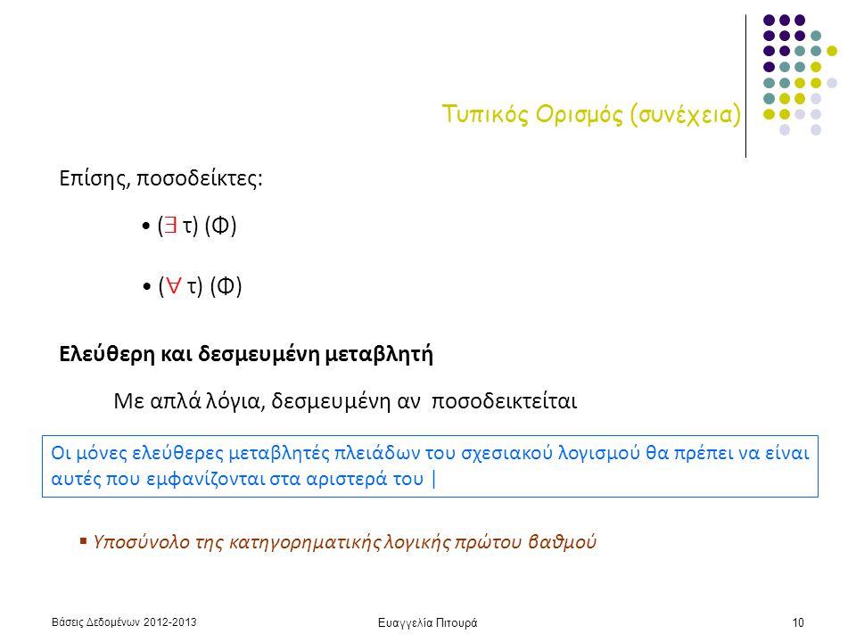 Βάσεις Δεδομένων 2012-2013 Ευαγγελία Πιτουρά10 Τυπικός Ορισμός (συνέχεια) Επίσης, ποσοδείκτες: (  τ) (Φ) (  τ) (Φ) Ελεύθερη και δεσμευμένη μεταβλητή