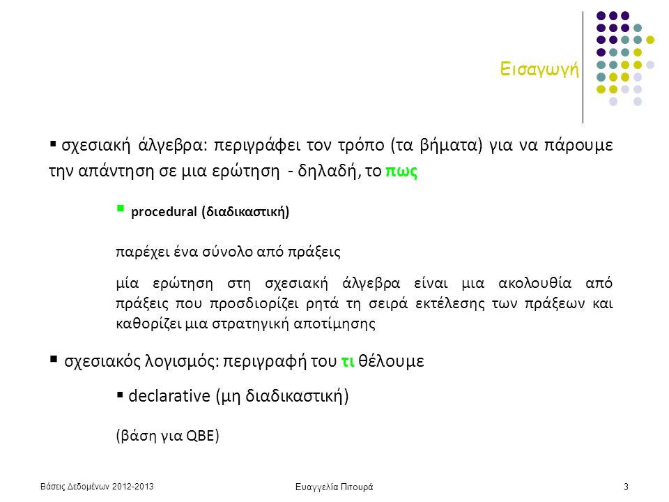Βάσεις Δεδομένων 2012-2013 Ευαγγελία Πιτουρά3  σχεσιακή άλγεβρα: περιγράφει τον τρόπο (τα βήματα) για να πάρουμε την απάντηση σε μια ερώτηση - δηλαδή