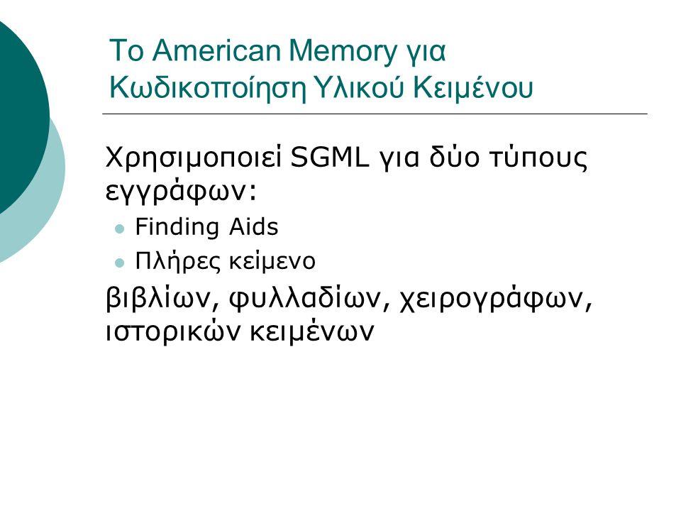 Το American Memory για Κωδικοποίηση Υλικού Κειμένου Χρησιμοποιεί SGML για δύο τύπους εγγράφων: Finding Aids Πλήρες κείμενο βιβλίων, φυλλαδίων, χειρογράφων, ιστορικών κειμένων