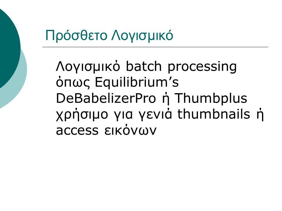 Πρόσθετο Λογισμικό Λογισμικό batch processing όπως Equilibrium's DeBabelizerPro ή Thumbplus χρήσιμο για γενιά thumbnails ή access εικόνων