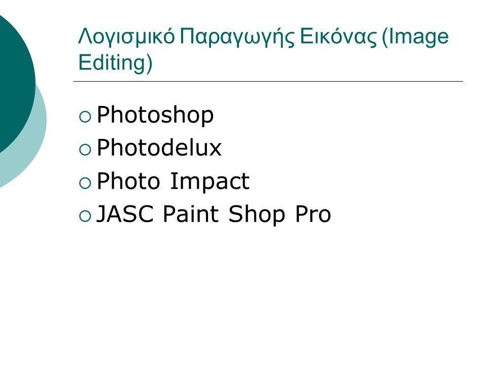 Λογισμικό Παραγωγής Εικόνας (Image Editing)  Photoshop  Photodelux  Photo Impact  JASC Paint Shop Pro