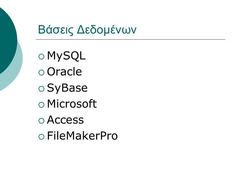Βάσεις Δεδομένων  MySQL  Oracle  SyBase  Microsoft  Access  FileMakerPro