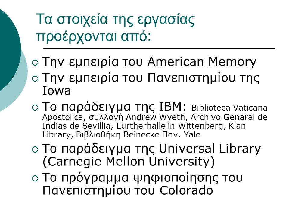 Τα στοιχεία της εργασίας προέρχονται από:  Την εμπειρία του American Memory  Την εμπειρία του Πανεπιστημίου της Iowa  Το παράδειγμα της IBM: Biblioteca Vaticana Apostolica, συλλογή Andrew Wyeth, Archivo Genaral de Indias de Sevillia, Lurtherhalle in Wittenberg, Klan Library, Βιβλιοθήκη Beinecke Παν.