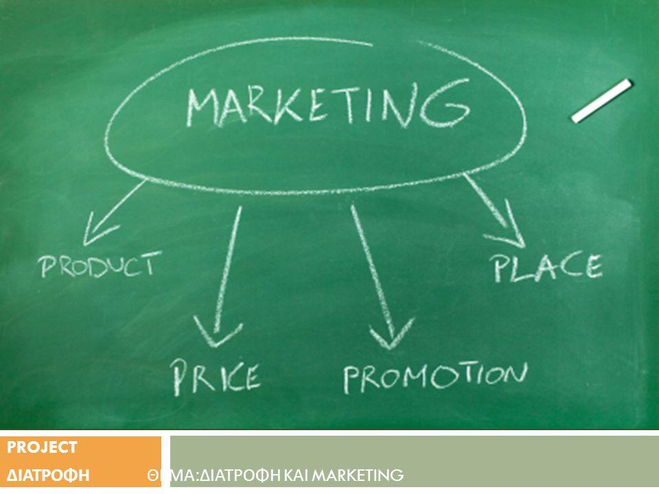 Το μάρκετινγκ συνίσταται στη προσπάθεια μίας επιχείρησης να ικανοποιήσει τις ανάγκες και τις επιθυμίες των καταναλωτών.