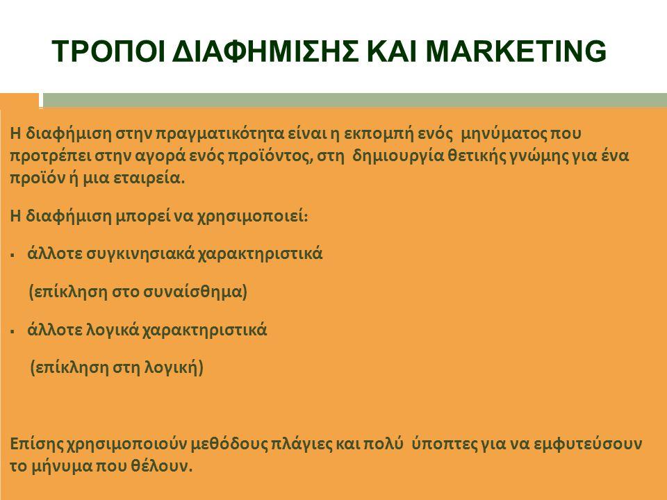 ΤΡΟΠΟΙ ΔΙΑΦΗΜΙΣΗΣ ΚΑΙ MARKETING Η διαφήμιση στην πραγματικότητα είναι η εκπομπή ενός μηνύματος που προτρέπει στην αγορά ενός προϊόντος, στη δημιουργία